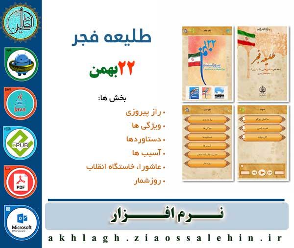 نرم افزار اندرویدی/ طلیعه فجر