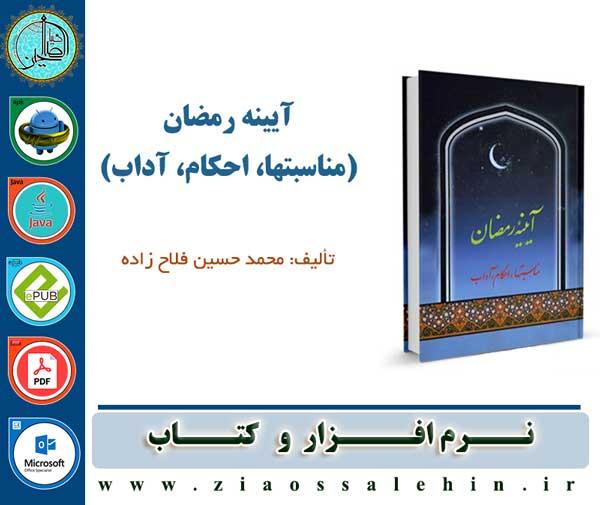 آیینه رمضان (محمد حسين فلاح زاده)