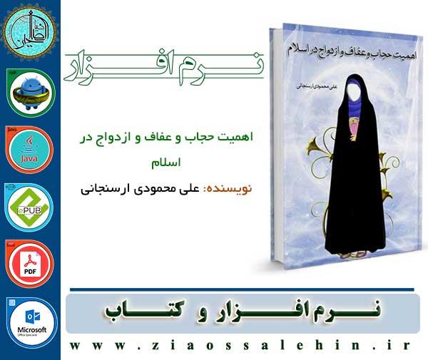 اهمیت حجاب و عفاف و ازدواج در اسلام