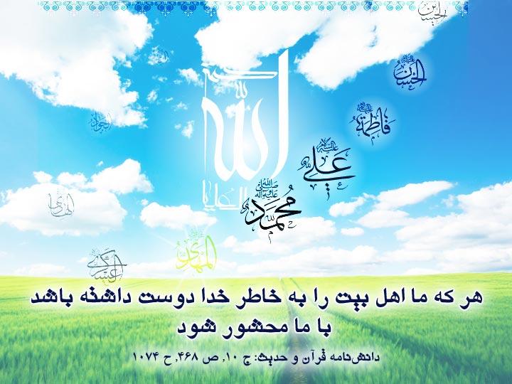 محرم/بخش هشتم - ضرورت دوستی اهل بیت علیهم السلام(1) | ضیاءالصالحین