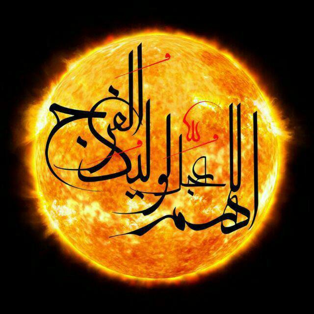 نتیجه تصویری برای اللهم عجل لولیک