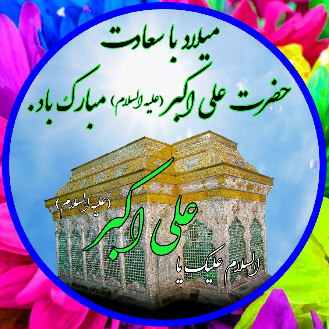 Image result for میلاد علی اکبر