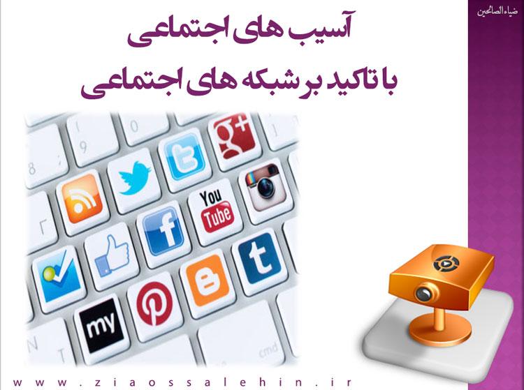 پاورپوینت آسيب های اجتماعی با تاکید بر شبکه های اجتماعی