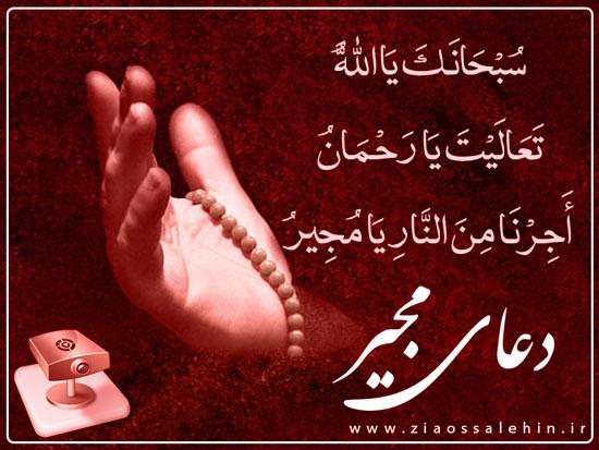 دعای مجیر