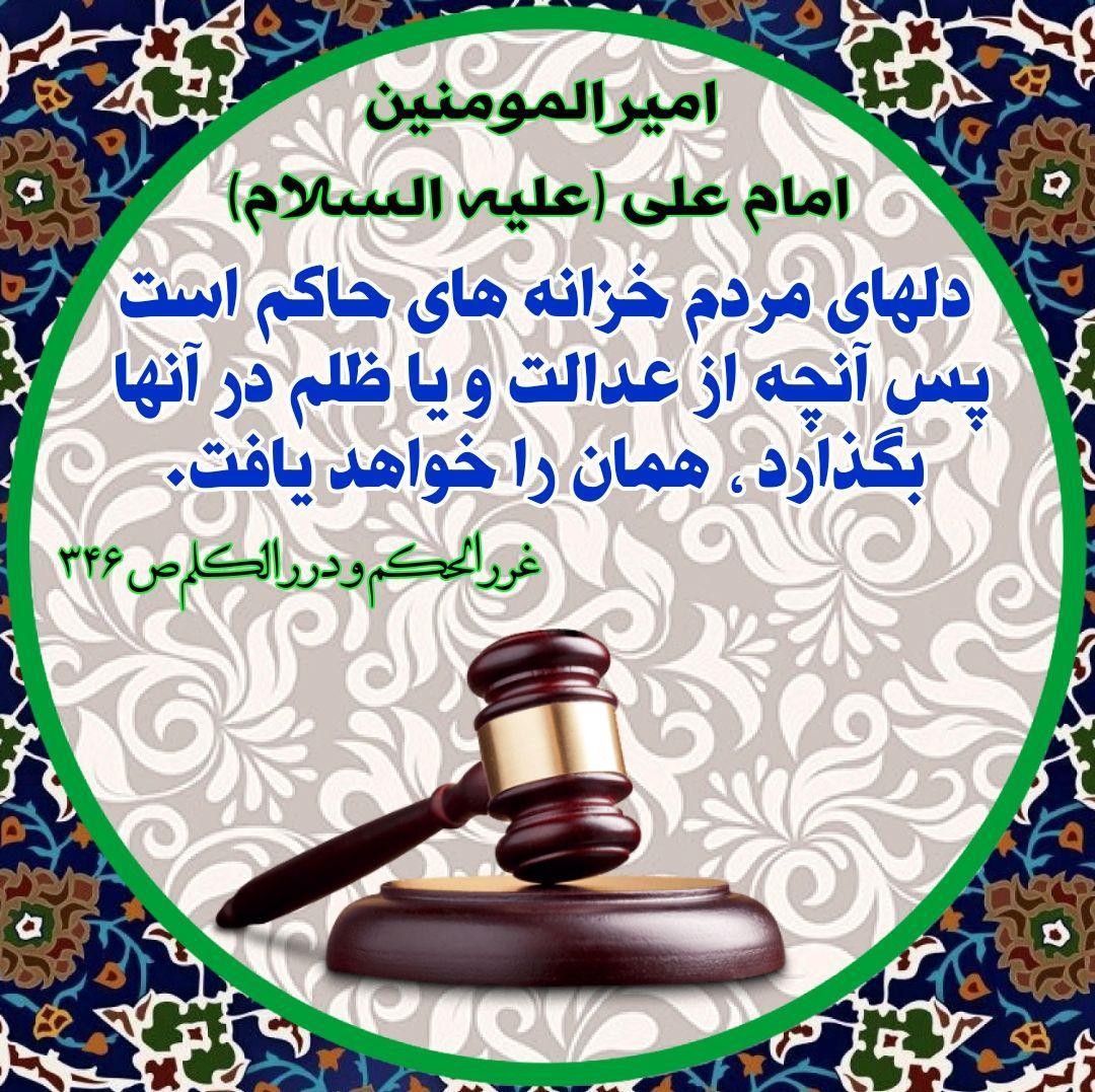 Image result for لزوم عدالت در امام