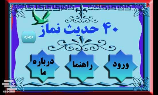 چهل حديث نماز از امام صادق علیه السلام