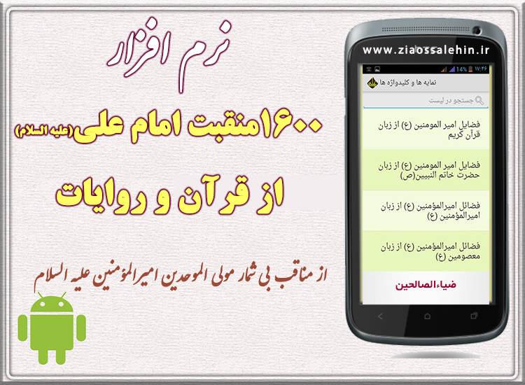 نرم افزار ۱۶۰۰منقبت امام علی از قرآن و روایات