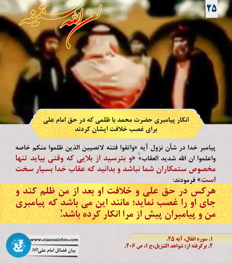 بیان فضائل امام علی علیه السلام