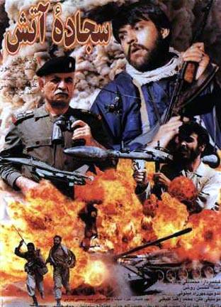 فیلم سجاده آتش (1372)