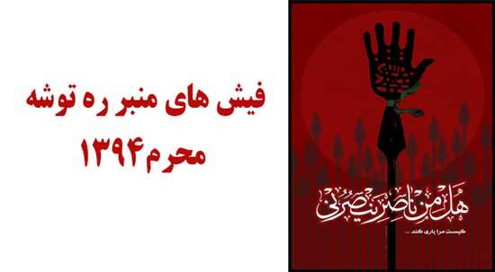 فیش های منبر ره توشه محرم1394