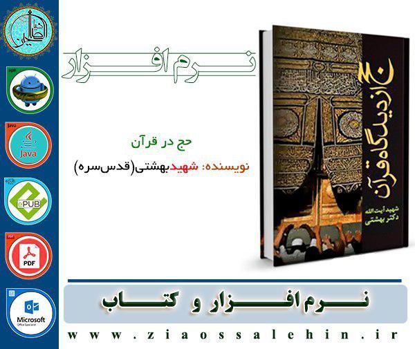 کتاب حج در قرآن