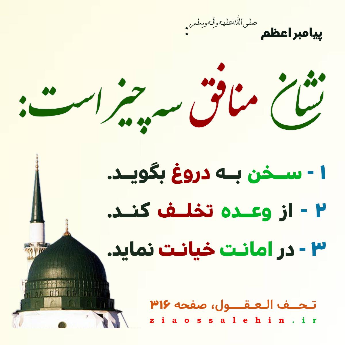 https://www.ziaossalehin.ir/sites/default/files/field/image/hazrat-mohammad_hadith001_.jpg