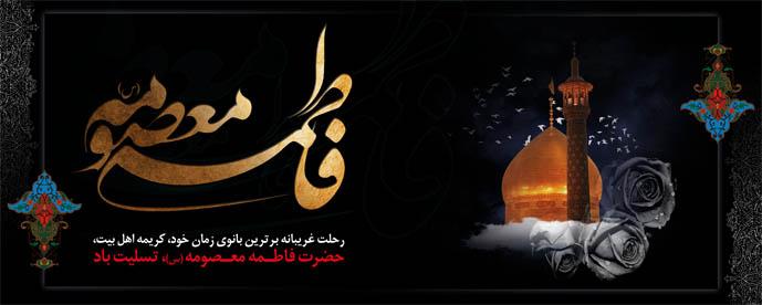وفات حضرت فاطمه معصومه سلام الله علیها - ویژه نامه بانوی ملکوت