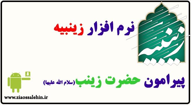 حضرت زینب (سلام الله علیها)