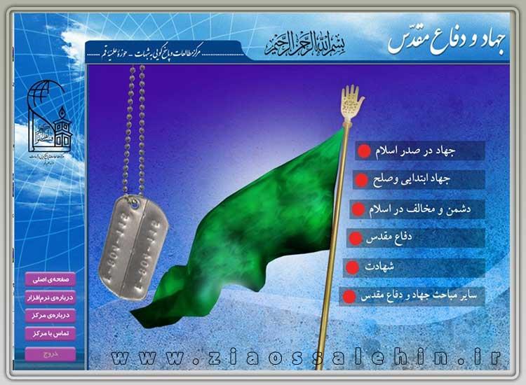 نرم افزار جهاد و دفاع مقدس