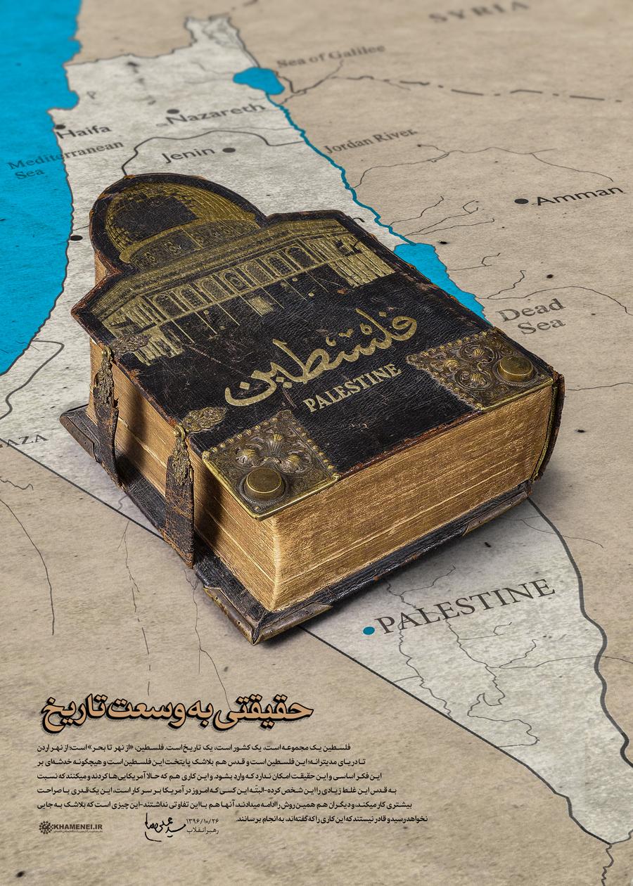 مجموعه پوسترهای نمایشگاهی فلسطین - سری 1 | ضیاءالصالحین