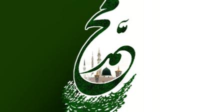 رحلت پیامبر اکرم ﷺ - ویژه نامه شهادت پیامبر رحمت ﷺ