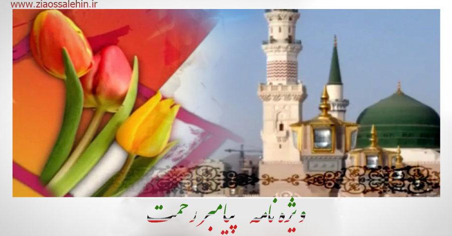عید مبعث - ویژه نامه مبعث پیامبر رحمت