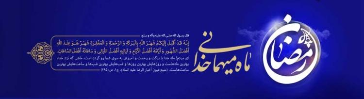 ویژه ماه مبارک رمضان - ویژه نامه چندرسانه ای ماه ترین ماه