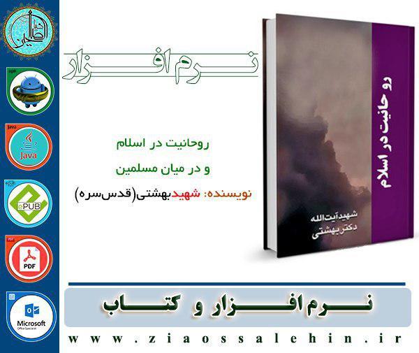 کتاب روحانیت در اسلام و در میان مسلمین