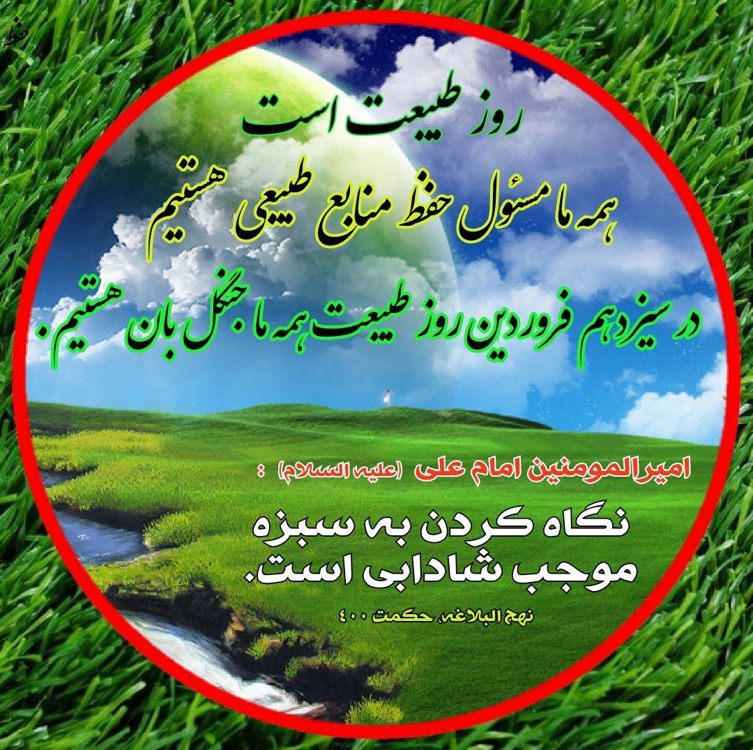Image result for روز طبیعت