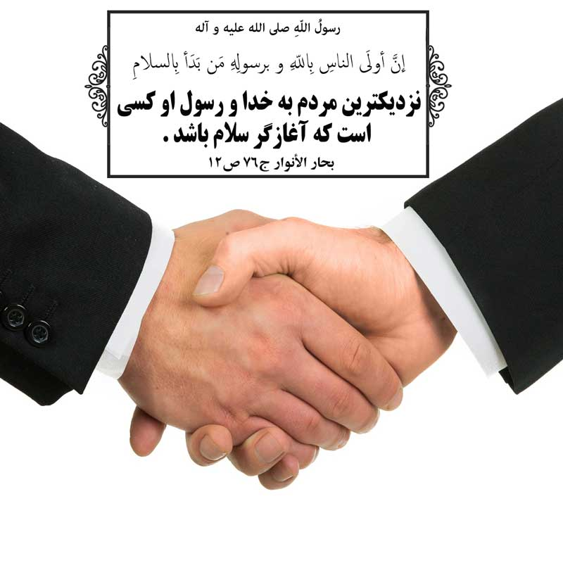 Image result for سلام