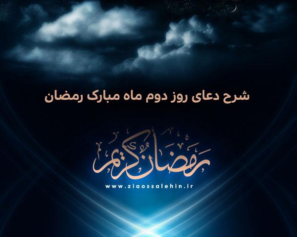 شرح دعای روز دوم ماه مبارک رمضان