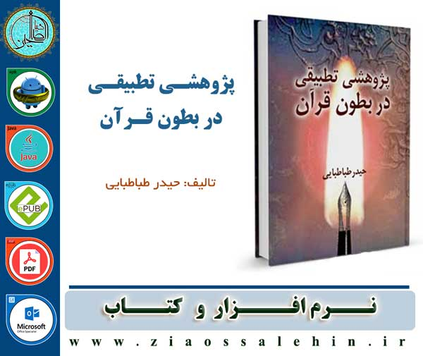 کتاب پژوهشی تطبیقی در بطون قرآن