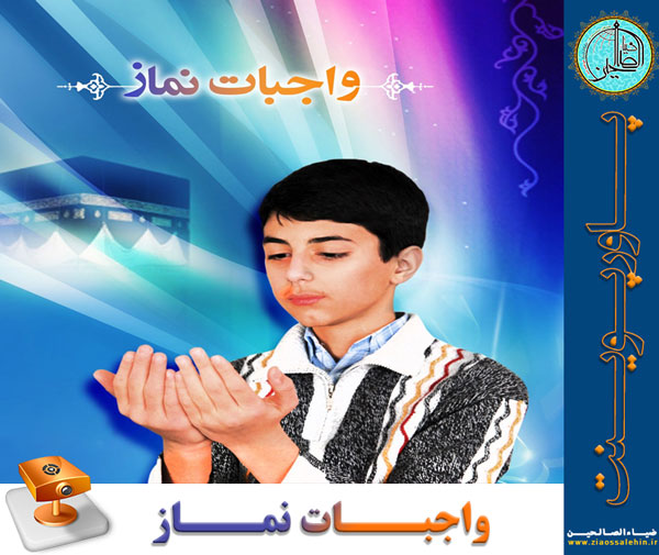 واجبات نماز