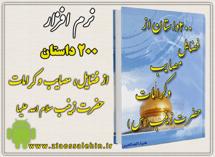 حضرت زینب(سلام الله علیها)