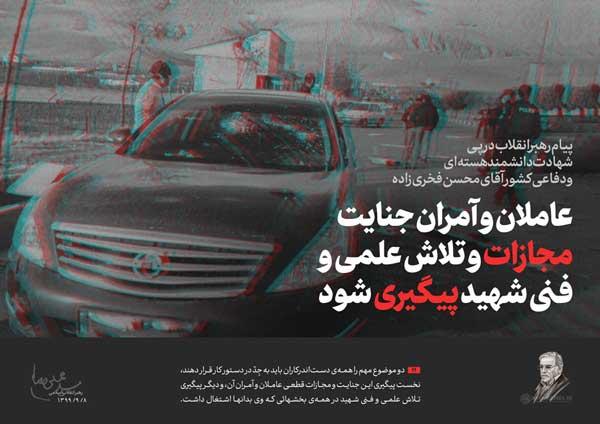 پیام رهبر انقلاب درپی ترور دانشمند هسته ای و دفاعی شهید محسن فخری زاده