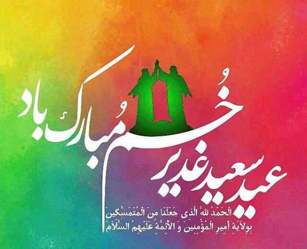 ۵۰ نام عید غدیر از منظر روایات