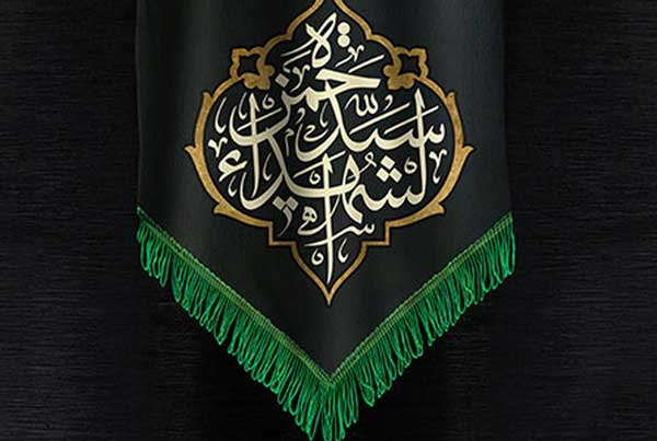 شهادت حضرت حمزه علیه السلام
