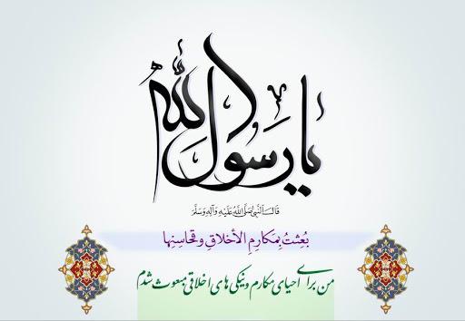 پیامبر اکرم, حضرت محمد صلوات الله علیه, پیام خدا, رسول خدا, پیامبر اعظم, رسول الله