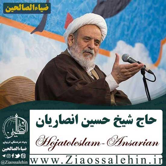 زندگینامه حجت الاسلام شیخ حسین انصاریان