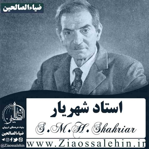 مرحوم استاد محمد حسین بهجت تبریزی (شهریار)