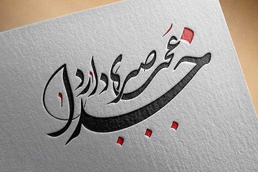 عجب صبری خدا دارد!, استاد رحیم معینی کرمانشاهی, معینی کرمانشاهی