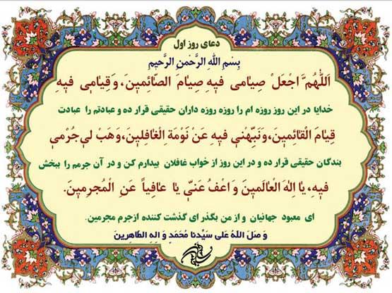 دعای روز اول ماه رمضان, اعمال روز اول ماه رمضان