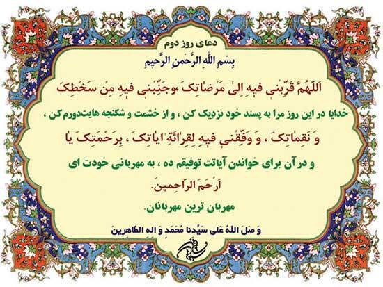 اعمال شب و روز دوم رمضان + نماز و دعای دوم رمضان