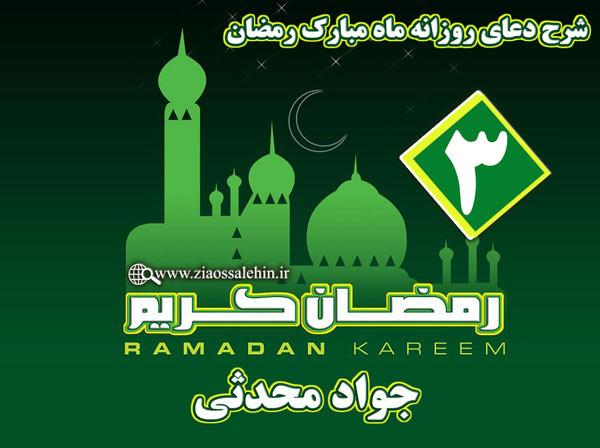 شرح دعای روز سوم ماه رمضان از جواد محدثی