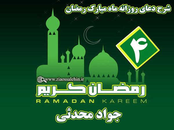 شرح دعای روز چهارم ماه رمضان از جواد محدثی