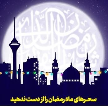 ماه رمضان را از دست ندهید