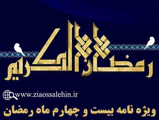 ویژه نامه شب و روز بیست و چهارم ماه رمضان