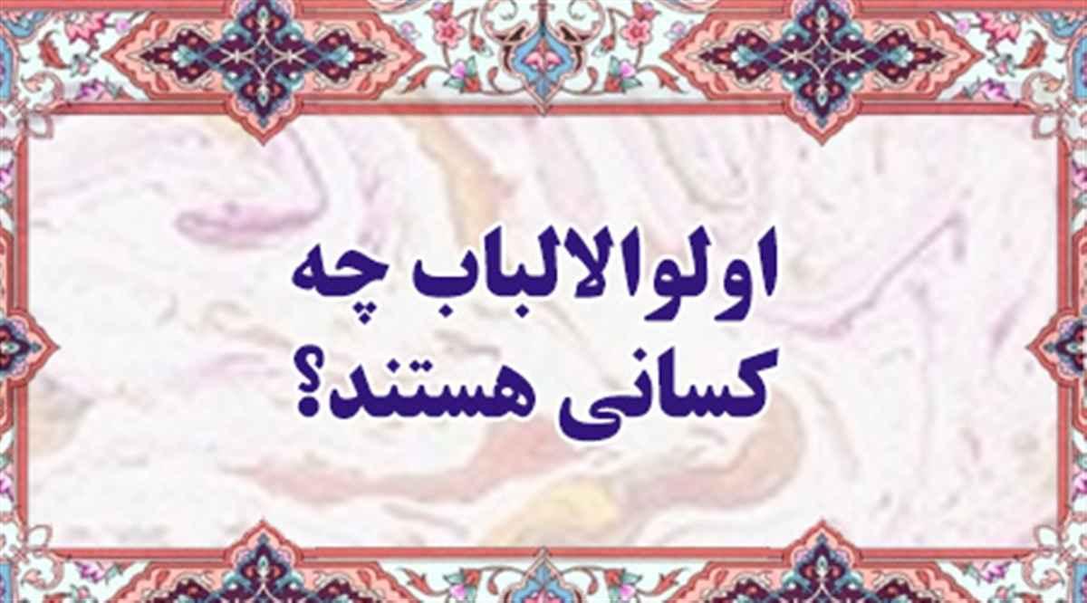 نشانه های اولوالالباب در قرآن