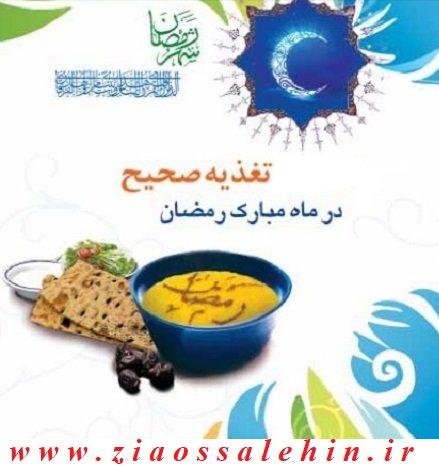 تغذیه صحیح و اصولی در ماه رمضان