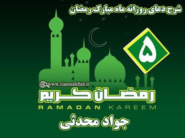 شرح دعای روز پنجم ماه رمضان از جواد محدثی