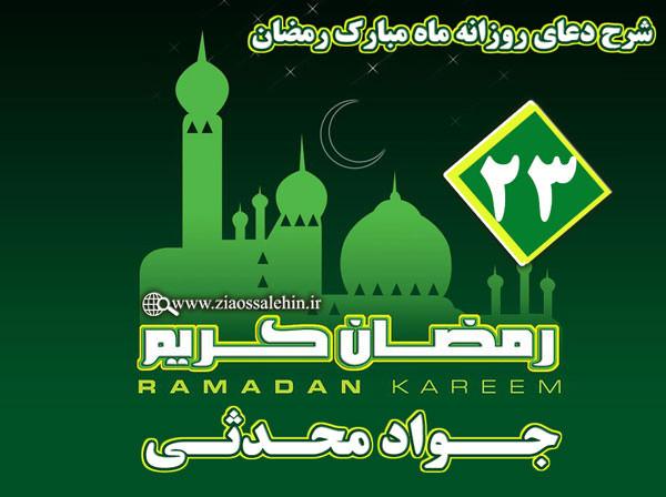 شرح دعای روز بیست و سوم ماه مبارک رمضان از جواد محدثی