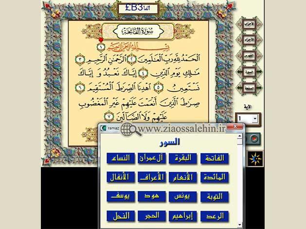 نرم افزار جامع ماه مبارک رمضان (عربی)