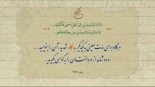 آیه دین در قرآن کدام است؟ , آیه 282 سوره بقره