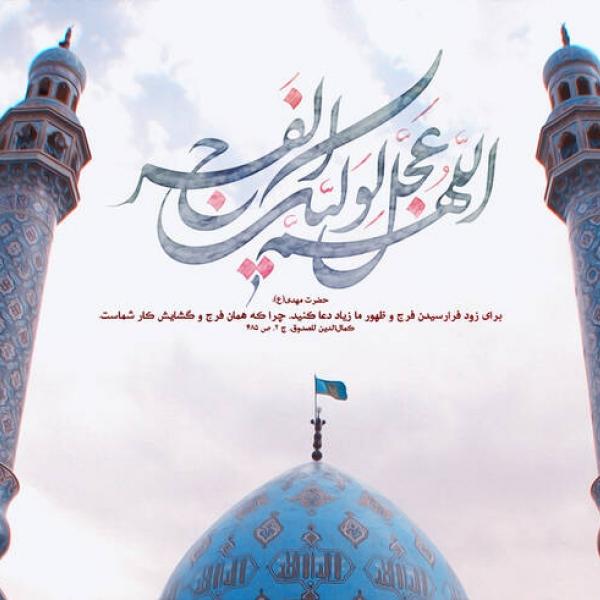 ماجرای ساخت مسجد مقدس جمکران